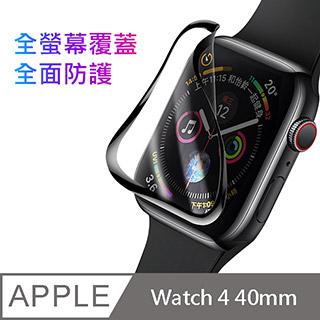 【BASEUS】倍思Apple Watch 4 40mm柔性曲面防刮疏油鋼化玻璃貼
