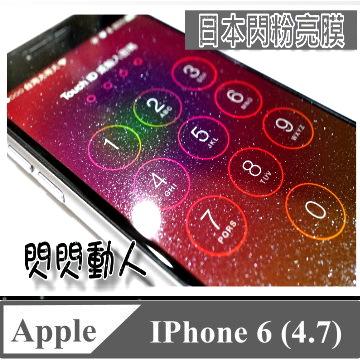 WINDA For:IPHONE 6(4.7)專用型(BLING閃閃動人亮粉鑽粉)螢幕保護貼
