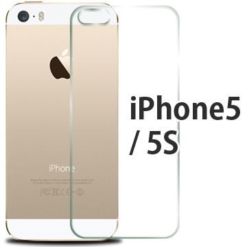 APPLE iPhone5/5S 鋼化玻璃背面機身保護貼