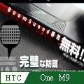 iMOS 宏達電 HTC One M9 上下段 Dot View 含鏡頭 Touch Stream 電競 霧面 螢幕保護貼