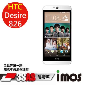 iMOS 宏達電 HTC Desire 826 3SAS 防潑水 防指紋 疏油疏水 螢幕保護貼