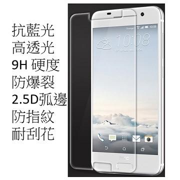 升級版抗藍光 HTC one M8 鋼化玻璃保護貼
