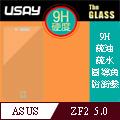 USAY ASUS ZenFone2 (5.0)鋼化玻璃保護貼9H