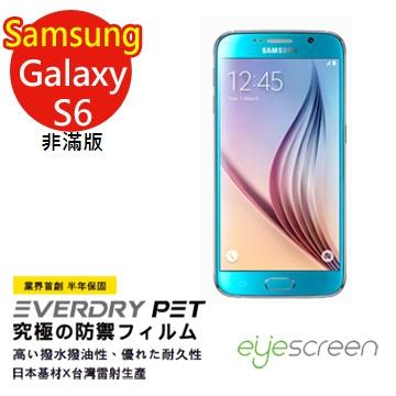 EyeScreen 三星 Samsung Galaxy S6 (非滿版) 保固半年 EverDry PET 防指紋 拒油拒水 螢幕保護貼