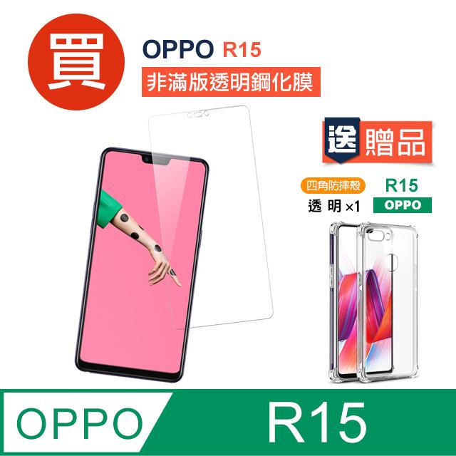 OPPO R15 (c款) 高清透明 手機 保護貼-贈四角防摔 手機殼 保護套