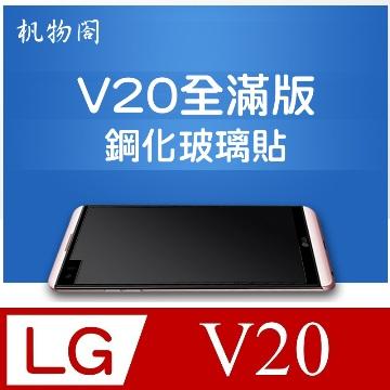 〆杋物閤〆強化超薄玻璃保護貼 For:LG V20全滿版螢幕玻璃保護貼(最強進化款)