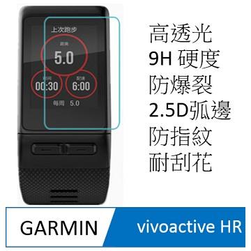 Garmin vivoactive HR鋼化玻璃保護貼