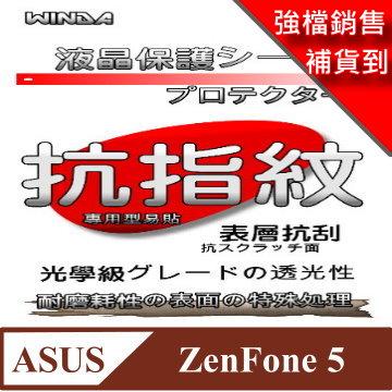 WINDA For: ASUS ZenFone 5 專用型(光學級霧面抗指紋+修補刮痕)螢幕保護貼