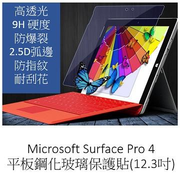Microsoft Surface Pro 4 平板鋼化玻璃保護貼(12.3吋)
