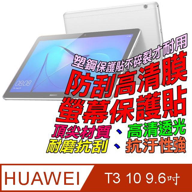 HUAWEI MediaPad T3 10 9.6吋 防刮高清膜螢幕保護貼