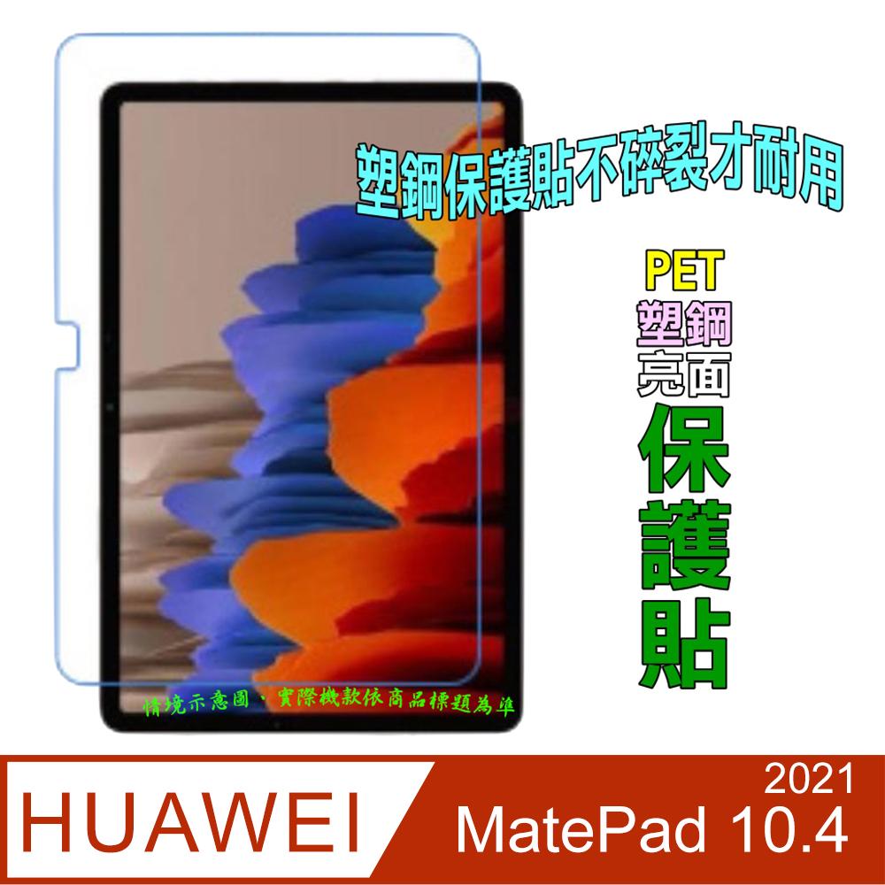 Huawei MatePad 10.4 2021 防刮高清膜螢幕保護貼