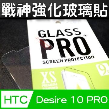 戰神強化玻璃貼-對應:HTC DESIRE 10 PRO專用型螢幕保護貼(高品質最新超薄強化款)