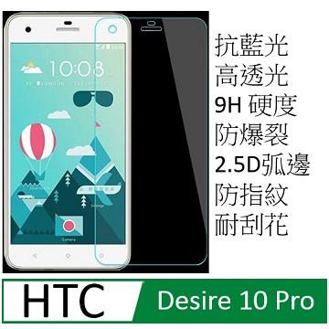 升級版抗藍光 HTC Desire 10 PRO 5.5吋  9H硬度鋼化玻璃膜螢幕保護貼