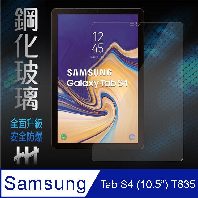鋼化玻璃保護貼系列 Samsung Galaxy Tab S4 (10.5吋)(T835)