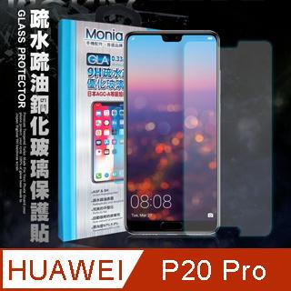 MONIA 華為 HUAWEI P20 Pro 日本頂級疏水疏油9H鋼化玻璃膜