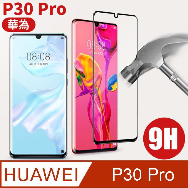 HUAWEI 華為 P30 PRO 全膠滿版鋼化螢幕保護貼
