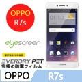 EyeScreen EveryDry OPPO R7s 螢幕保護貼 (非滿版)