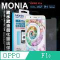 MONIA OPPO F1s 5.5吋 日本頂級疏水疏油9H鋼化玻璃膜