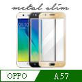 Metal-Slim OPPO A57 滿版玻璃保護貼