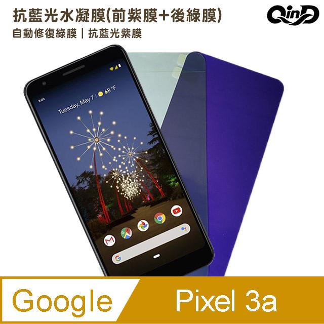 QinD Google Pixel 3a 抗藍光水凝膜(前紫膜+後綠膜)