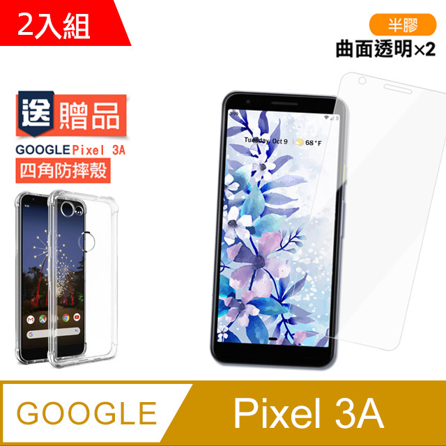GOOGLE Pixel 3a 曲面 9H鋼化玻璃膜-超值2入組 (贈 四角防摔手機殼)
