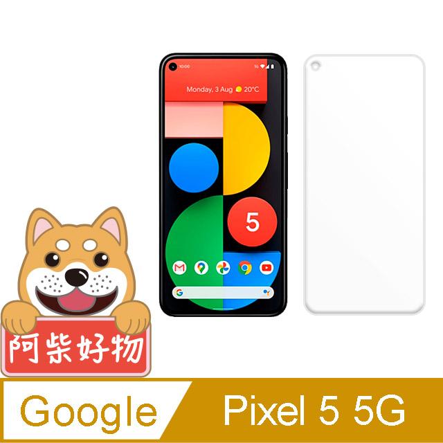 阿柴好物 Google Pixel 5 5G 非滿版 9H鋼化玻璃保護貼