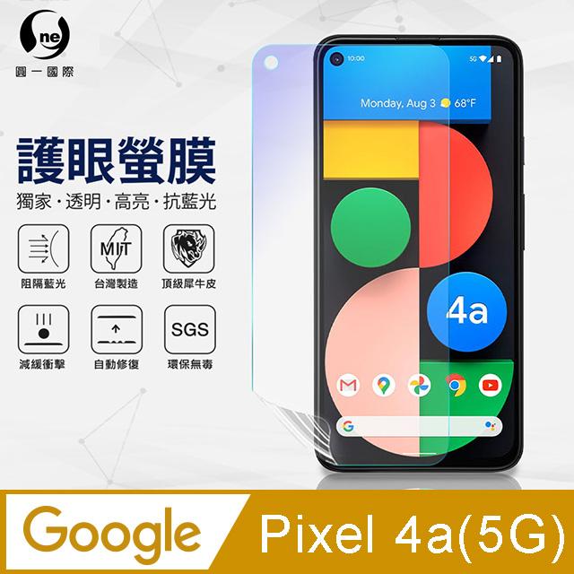 【O-ONE】Google Pixel 4a(5G) 滿版全膠抗藍光螢幕保護貼 SGS 環保無毒 MIT