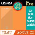 USAY Sharp AQUOS Z2 鋼化玻璃保護貼9H