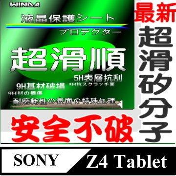 WINDA For:Sony Xperia Z4 Tablet專用型(矽鍍膜表層~超潑水~超好滑)螢幕保護貼