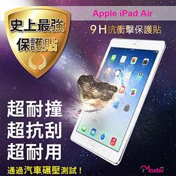 Moxbii 蘋果 Apple iPad Air 太空盾 9H 抗衝擊 抗刮 疏油疏水 螢幕保護貼