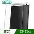 apbs HTC E9 plus強化玻璃螢幕保護貼