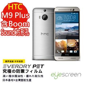 EyeScreen HTC M9 Plus (含Boom Sound 方形孔) 保固半年 EverDry PET 防指紋 拒油拒水 螢幕保護貼