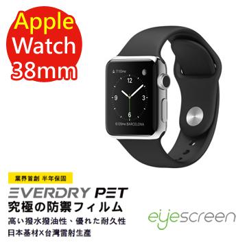 EyeScreen 蘋果 Apple Watch 38mm EverDry PET 防指紋 拒油拒水 螢幕保護貼 (一組二入)