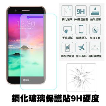 【SHOWHAN】LG K10(2017) 5.3吋 9H鋼化玻璃貼 0.3mm疏水疏油高清抗指紋