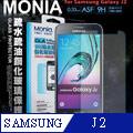 MONIA Samsung Galaxy J2 日本頂級疏水疏油9H鋼化玻璃膜
