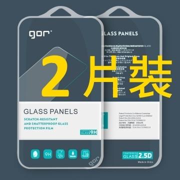 GOR for三星Samsung Galaxy A7(2017版)鋼化玻璃保護貼9H(2片裝)