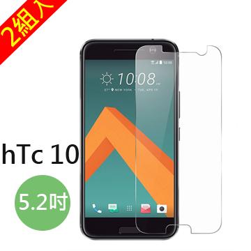 HTC 10 5.2吋2.5D鋼化玻璃保護貼(2組入)