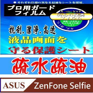 Totomo 對應:ASUS ZenFone Selfie 螢幕專用保護貼(疏水疏油.亮面抗刮)