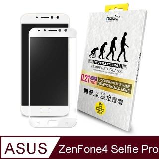 【hoda】ASUS ZenFone 4 Selfie Pro ZD552KL 2.5D進化版邊緣強化滿版9H鋼化玻璃保護貼 0.21mm