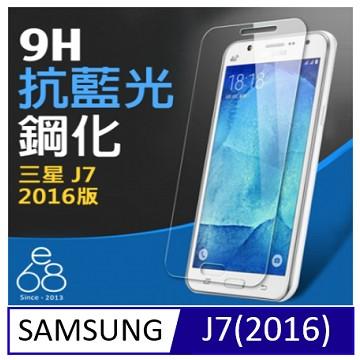 升級版抗藍光Samsung  Galaxy J7 (2016版) 鋼化玻璃保護貼