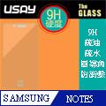 USAY Samsung Galaxy NOTE5 鋼化玻璃保護貼9H
