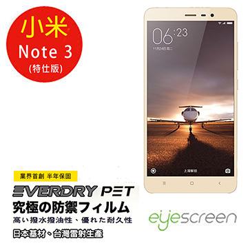 EyeScreen 紅米Note 3 (特仕版) Everdry PET 螢幕保護貼