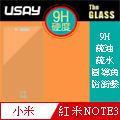 USAY 紅米NOTE3 鋼化玻璃保護貼9H