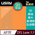 USAY Asus ZenFone2 Laser 5.5 鋼化玻璃保護貼9H