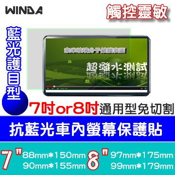 WINDA 車內電視專用 7~8吋螢幕保護貼~通用型((低藍光增豔型~超潑水超好滑表層)多功效螢幕保護貼)免裁切