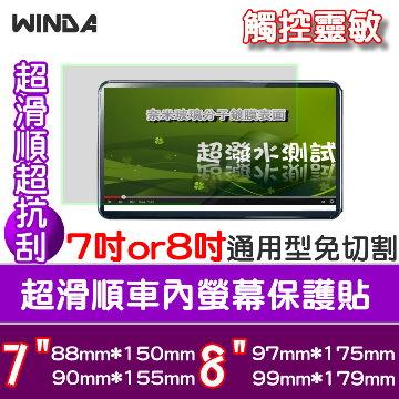 WINDA 車內電視專用 7~8吋螢幕保護貼~通用型矽鍍膜表層~超潑水~超好滑)免裁切
