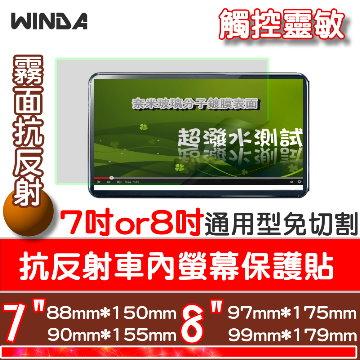WINDA 車內電視專用 7~8吋螢幕保護貼~通用型(霧面抗指紋低反射材質)免裁切