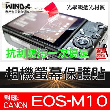 WINDA For: CANON EOS M10高階螢幕保護貼~專用型(矽鍍膜表層~超潑水~超好滑)螢幕保護貼