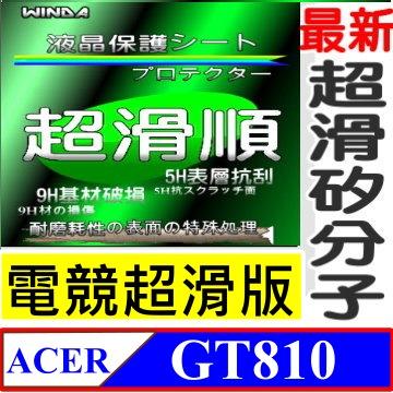 ☆ 超滑電競版專用~日本最高品質 ☆ 對應:ACER Predator 8 GT810專用型( 獨家矽鍍膜表層~超潑水~超好滑 )螢幕保護貼