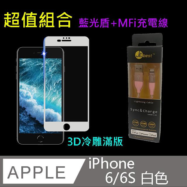 【榤宜嚴選】3D滿版iPhone 6/6S 超值組合包- 3D滿版藍光盾保護貼(白) + APPLE  Mfi傳輸充電線(玫瑰金)